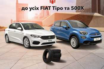 Зимова гума у подарунок при покупці автомобіля Fiat!
