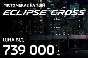 MITSUBISHI ECLIPSE CROSS ТЕПЕР ЗА ЦІНОЮ ВІД 739 000 ГРН.*