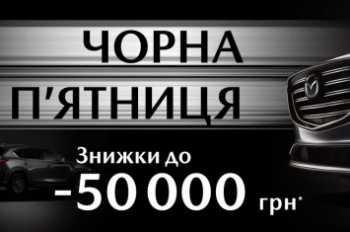 Mazda оголошує Чорну П'ятницю! Купуй зі знижками до -50 000 грн!