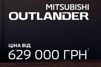 MITSUBISHI OUTLANDER ЗА ЦІНОЮ ВІД 629 000 ГРН.*