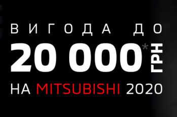 ВИГОДА ДО 20 000 ГРН.* НА МОДЕЛЬНИЙ РЯД MITSUBISHI 2020 РОКУ ВИРОБНИЦТВА