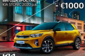 Шалена вигода на яскравий міський кросовер Kia Stonic 2020 року виробництва до 1000 Євро*!